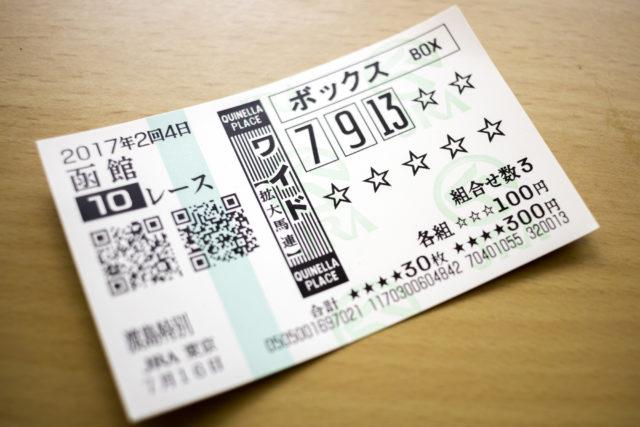 300円の馬券