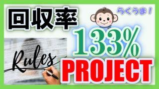 回収率133%プロジェクト
