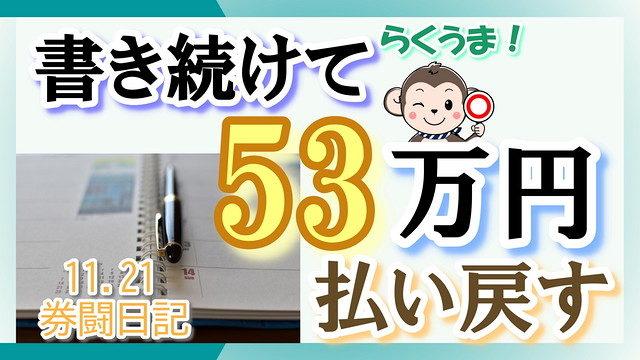 ブログで53万円