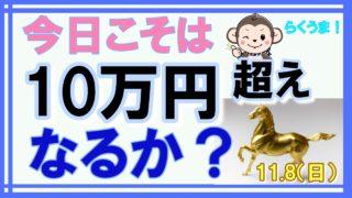 今日こそは10万円超えなる