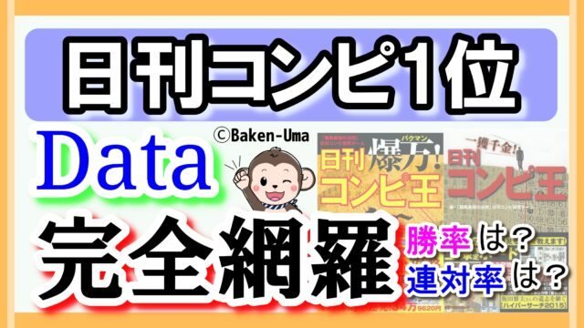 日刊コンピ1位データ