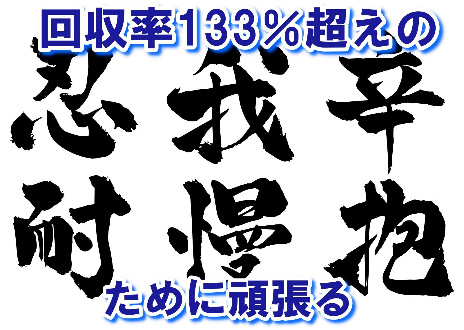 回収率133%
