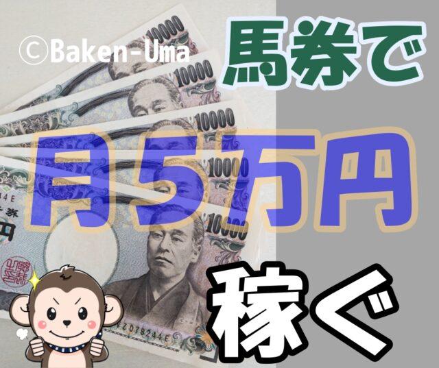 馬券で月5万円稼ぐ