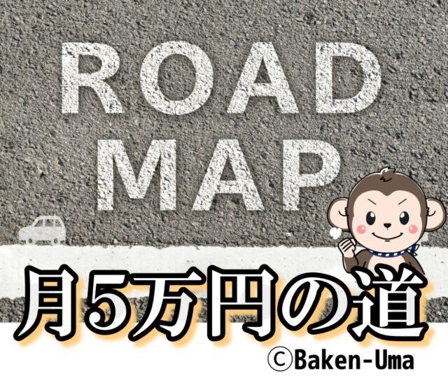 月5万円の道