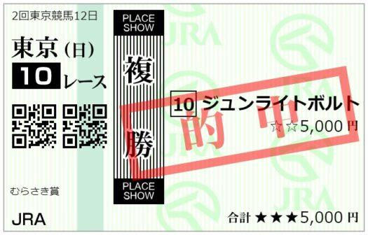 【当たり】複勝馬券【5月30日東京10レース】
