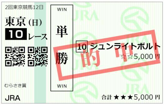 【当たり】単勝馬券【5月30日東京10レース】