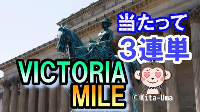ヴィクトリアマイル