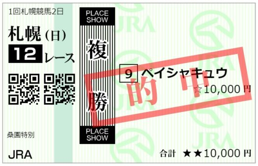 【的中】複勝馬券【6月13日札幌12レース】