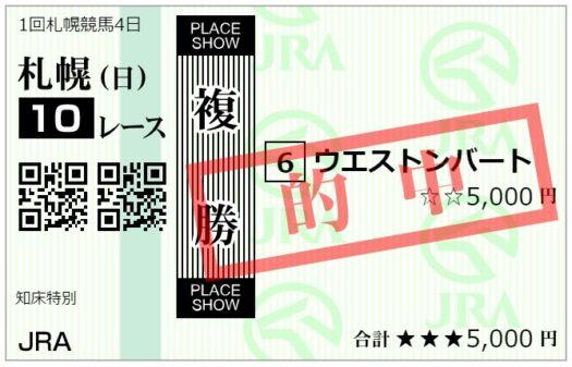 【的中】複勝馬券【6月20日札幌10レース】