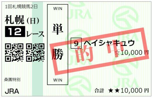 【的中】単勝馬券【6月13日札幌12レース】