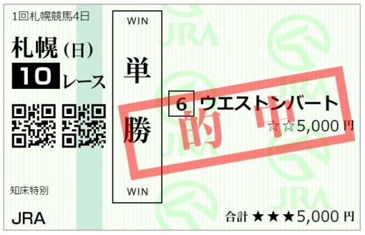 【的中】単勝馬券【6月20日札幌10レース】