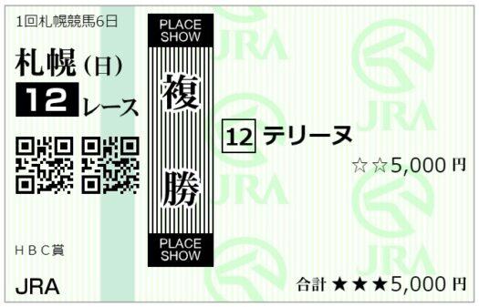 複勝馬券【6月27日札幌12レース】