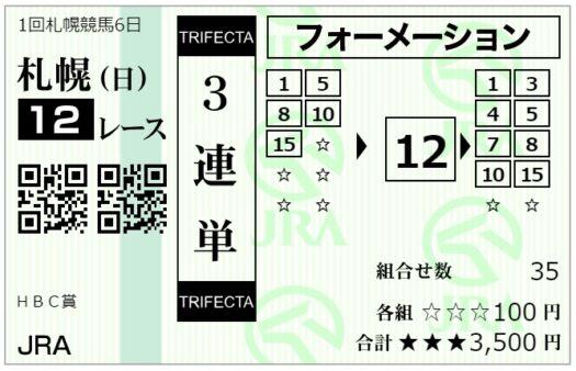 3連単馬券【6月27日札幌12レース】