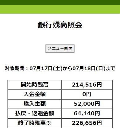 【7月18日】銀行残高照会
