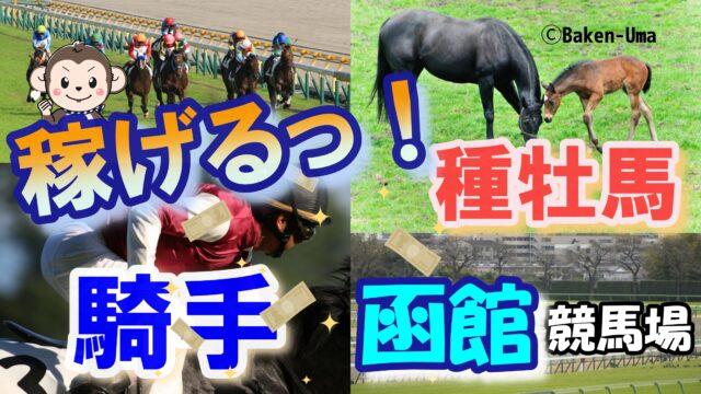 稼げる函館競馬場