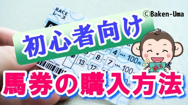 馬券の購入方法