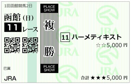 複勝馬券【7月4日函館11レース】